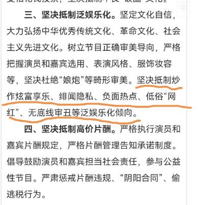 """广电总局发文;坚决抵制""""耽改""""之风,耽改究竟是什么?"""