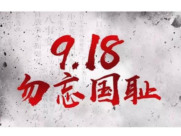 九一八90周年纪念 九一八90周年勿忘国耻