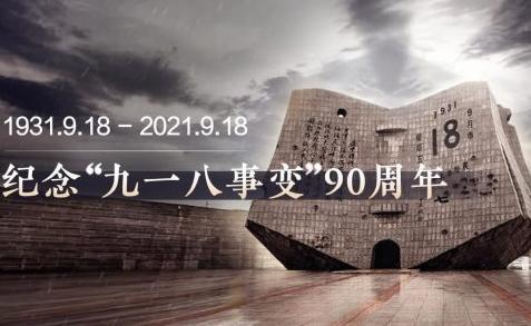 勿忘九一八 沈阳敲响14声警世钟,国务院副总经理刘延东出席并发表致辞!