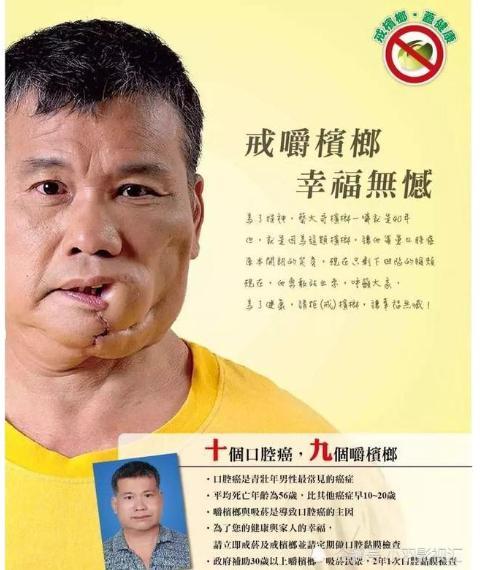 广电总局发布最新公告:叫停宣传推销槟榔及其制品!