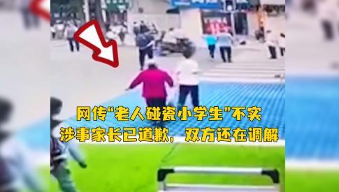 老人碰瓷小学生导致姑姑碎裂?警方回应:目前正在调查当中……