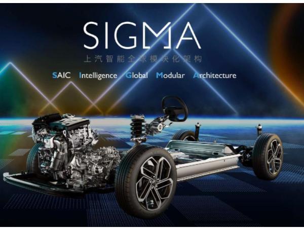 上汽SIGMA架构解析 上汽SIGMA架构有什么过人之处
