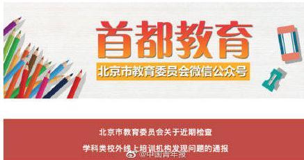 严肃查处!北京市教育委员会关于检查线上学科类培训机构发现问题的通报