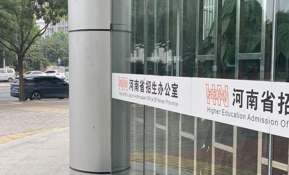 网传河南专升本考试题疑似遭到泄题,杜习民表示,不存在这样的问题