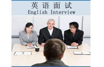 面试官喜欢的英文自我介绍,一起来学学吧!