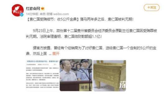 袁仁国受贿细节:收5公斤金鼎,登门者一天超过四五十人!