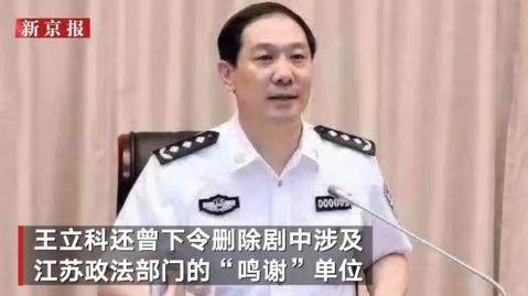 政法虎王立科曾想停播《人民的名义》,还造谣施压有关部门