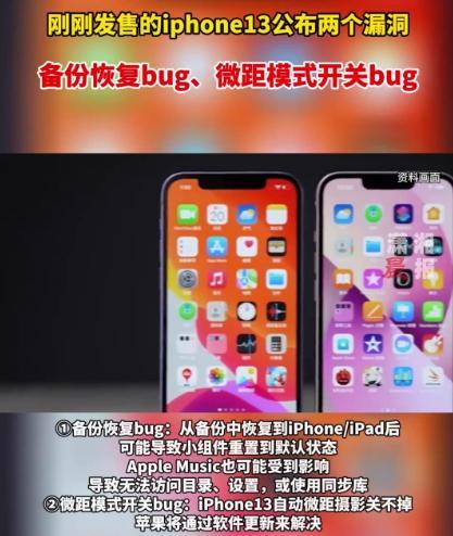 苹果确认部分iPhone13存在bug,到底13存在什么Bug?
