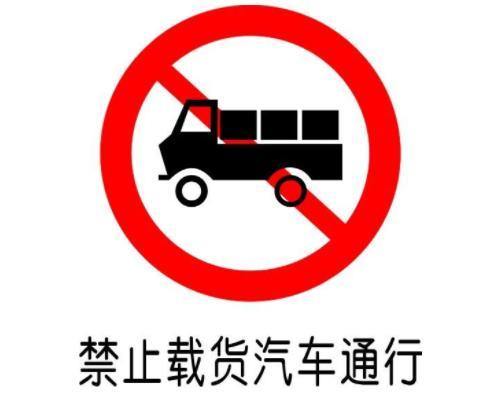 雅安限行限号2021最新通知 雨城区中心城区禁止货运车辆通行