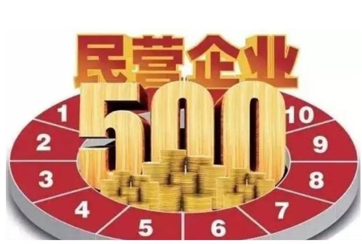 中国民企500强华为第一恒大缺席 中国民企500强有哪些完整榜单曝光!