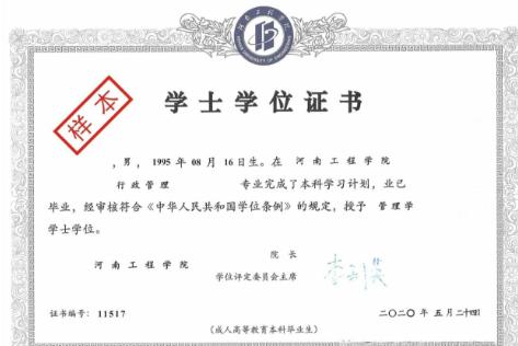 关于河南省2021年成人高校招生工作的通知