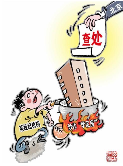 16城重拳整顿学区房炒作乱象,多城连出售,严禁以学区房名义炒作房价!