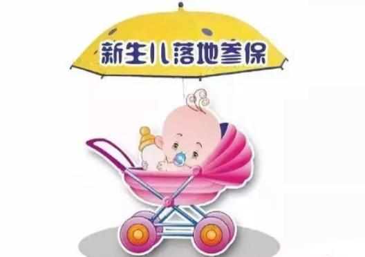 新生儿医保一定要办吗?新生儿医保如何办理?