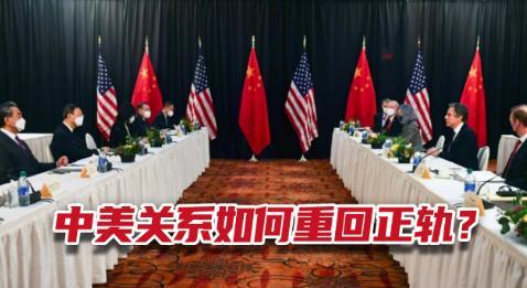 王毅:美方希望中美关系重回正轨,共同推进中美关系回归正常的运行!
