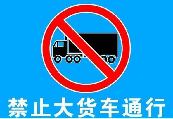 遂宁限行限号2021最新通知 和畅桥禁止所有载货汽车通行
