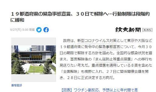 日本政府决定全面解除疫情紧急状态,十月入境对策缓和!