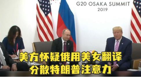 普京用美女翻译分散特朗普注意力?俄方就此事做出了相关回应,称这个说法太扯淡!