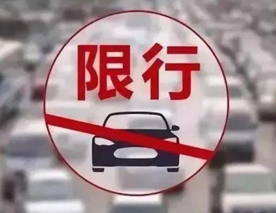 德阳限行限号2021最新通知 由于重污染天气开启限行政策现已解除