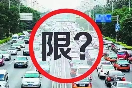 自贡限行限号2021最新通知 因重污染天气实行小型汽车尾号限行政策