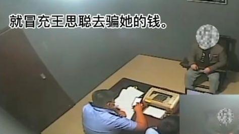 女子被假王思聪骗走3万,被骗后仍然不相信,声称他一定在考验我,事后警方出手……