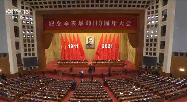 纪念辛亥革命110周年大会 纪念辛亥革命110周年大会在京召开