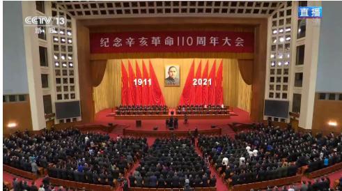 纪念辛亥革命110周年大会,习近平总书记发表重要讲话,为何会强调孙中山的铁路梦?