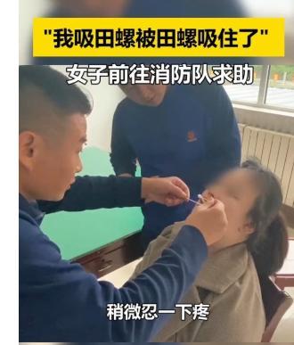 女子吃田螺吸住嘴唇求助消防员,消防:这场面真不多见,网友评论让人笑疯!