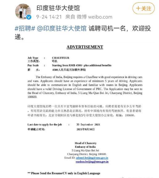 印度驻华大使馆招聘司机月薪4500元,网民回复:国安人员适用!