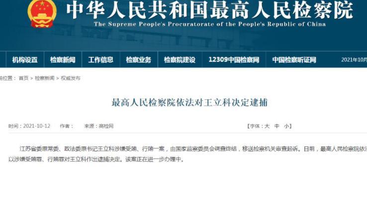 江苏政法委原书记王立科被决定逮捕 江苏政法委原书记王立科被逮捕是怎么回事