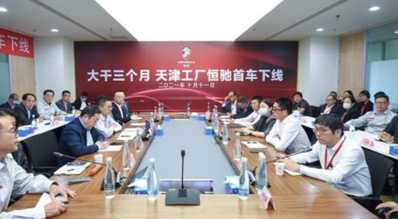恒大造车最新进展 确保恒驰首车在2022年年初在天津工厂下线