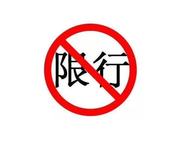 惠州限行限号2021最新通知 北环路至疏港大道禁止汽车通行