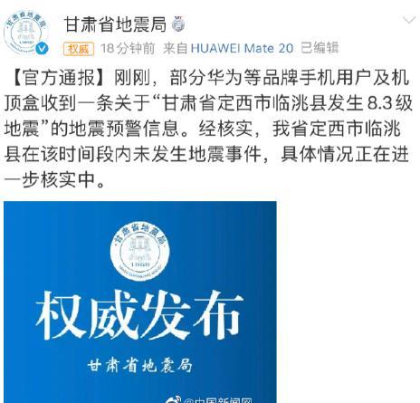 """官方辟谣甘肃定西发生8.3级地震,网友:""""狼来了真不是一件好事情……"""""""