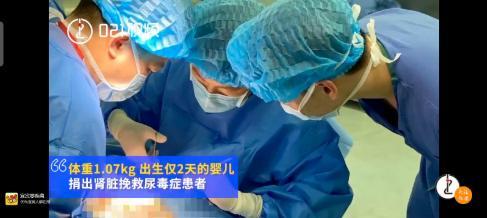 """上海出生2天婴儿捐献双肾,网友:""""天使来到人世间,留下爱和希望"""""""