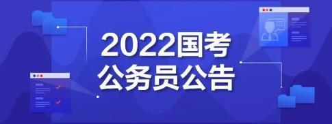 2022年国家公务员考试公告发布,计划招录3.12万人,时间为本月15日至24日
