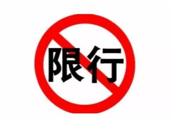 江门限行限号2021最新通知 圩镇区域内道路全部机动车限行
