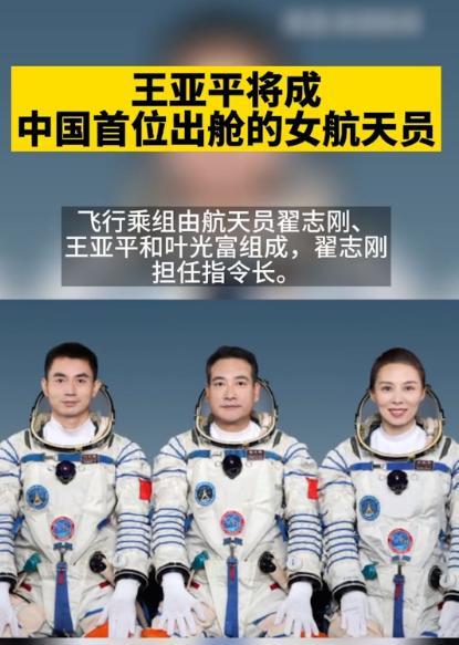 """王亚平将成中国首位出舱女航天员,太空新""""三人组""""在出征……"""