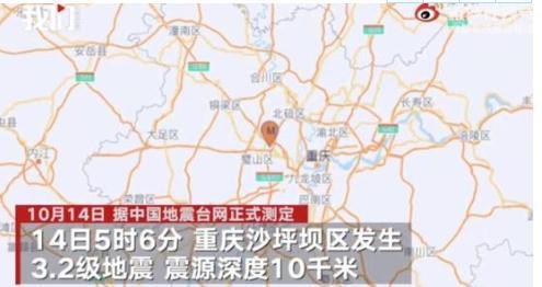 重庆中心城区为何会地震?解答来了,看看专家对于此件事情怎么说的!