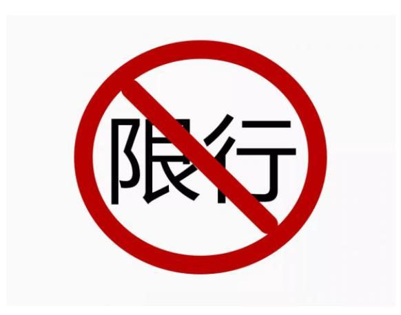 东莞限行限号2021最新通知 水乡大道禁止所有载货汽车通行