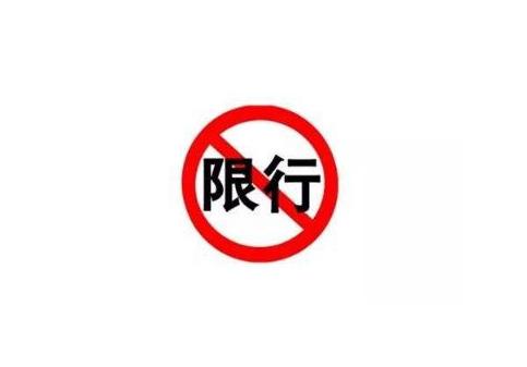 汕头限行限号2021最新通知 凤凰山路等路段禁止大货车通行