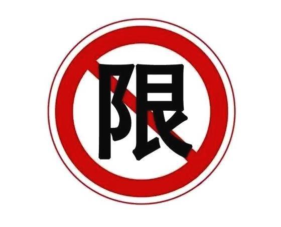 佛山限行限号2021最新通知 西樵山北门起禁止车辆通行