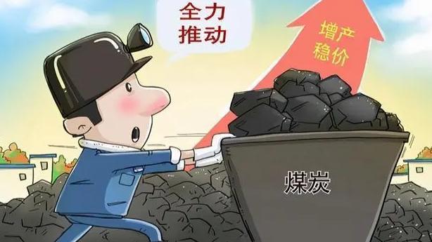 证监会:煤炭增产稳价力度持续加码 恶意炒作煤价将被严厉打击