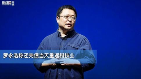 罗永浩称还完债当天重返科技业,成功为双十一预热,并一一回复网友评论!
