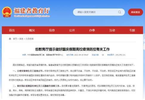 福建省教育厅提示做好当前疫情防控工作,据报道一地中小学紧急停课!