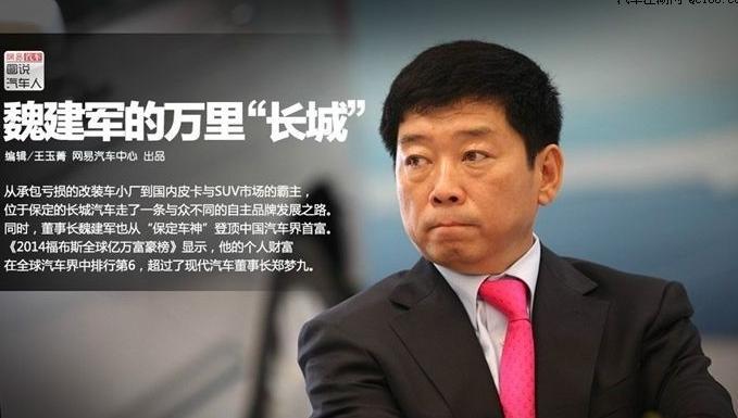 长城汽车魏建军成为河北首富 位列中国富豪榜的第26位