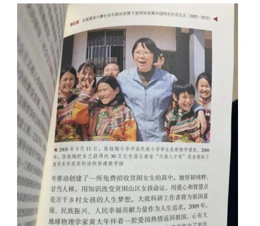 张桂梅老师被写进新版《中华人民共和国简史》丽江华坪女高校长张桂梅被写进简史