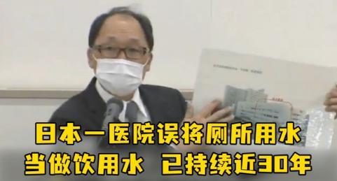 日本医院饮用水管被错接厕所30年,计划修建新楼才发现!医院为此公开道歉