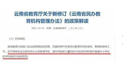 自11月1日起,云南公办学校不得参与举办民办教育机构!