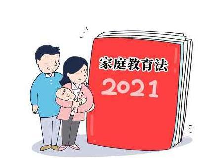 """解读家庭教育促进法:家庭教育由""""家事""""上升为""""国事"""" ,家庭大事也是国之大事!"""