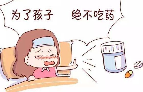 冬季孕期感冒要不要吃药?孕早期不建议用任何药吗?孕早期不能吃的药物?