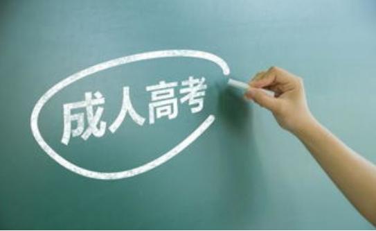 成人高考有三种学习形式,函授是成人高等教育的一种学习形式。